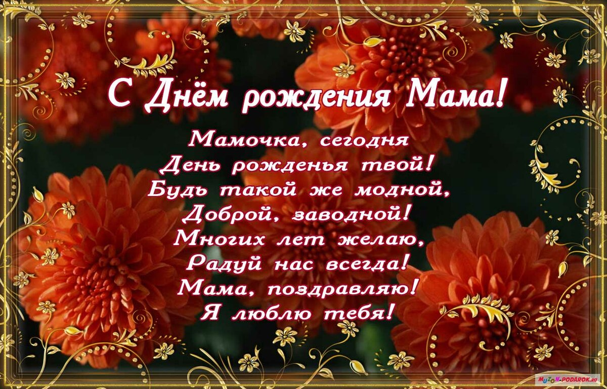 Поздравления маме в день рождени