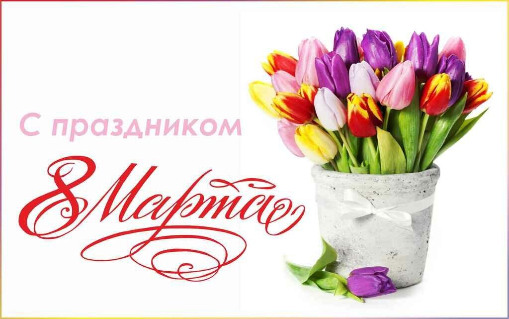 Открытка с наступающим с 8 марта для коллег женщин, прикольная картинка картинки