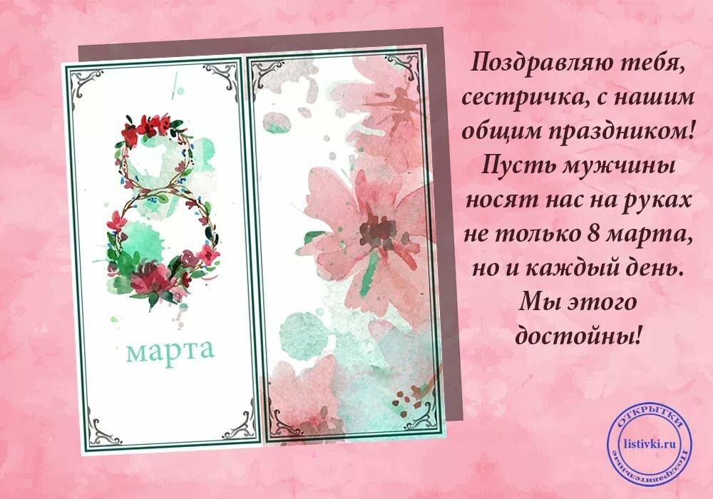 Картинка для 8 марта для сестры, открытки именем