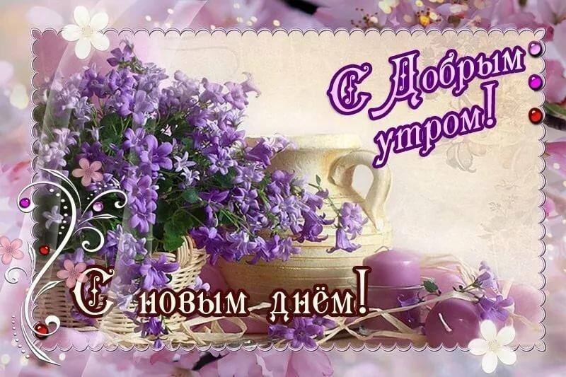 Красивые гиф, поздравительные открытки доброе утро богиня