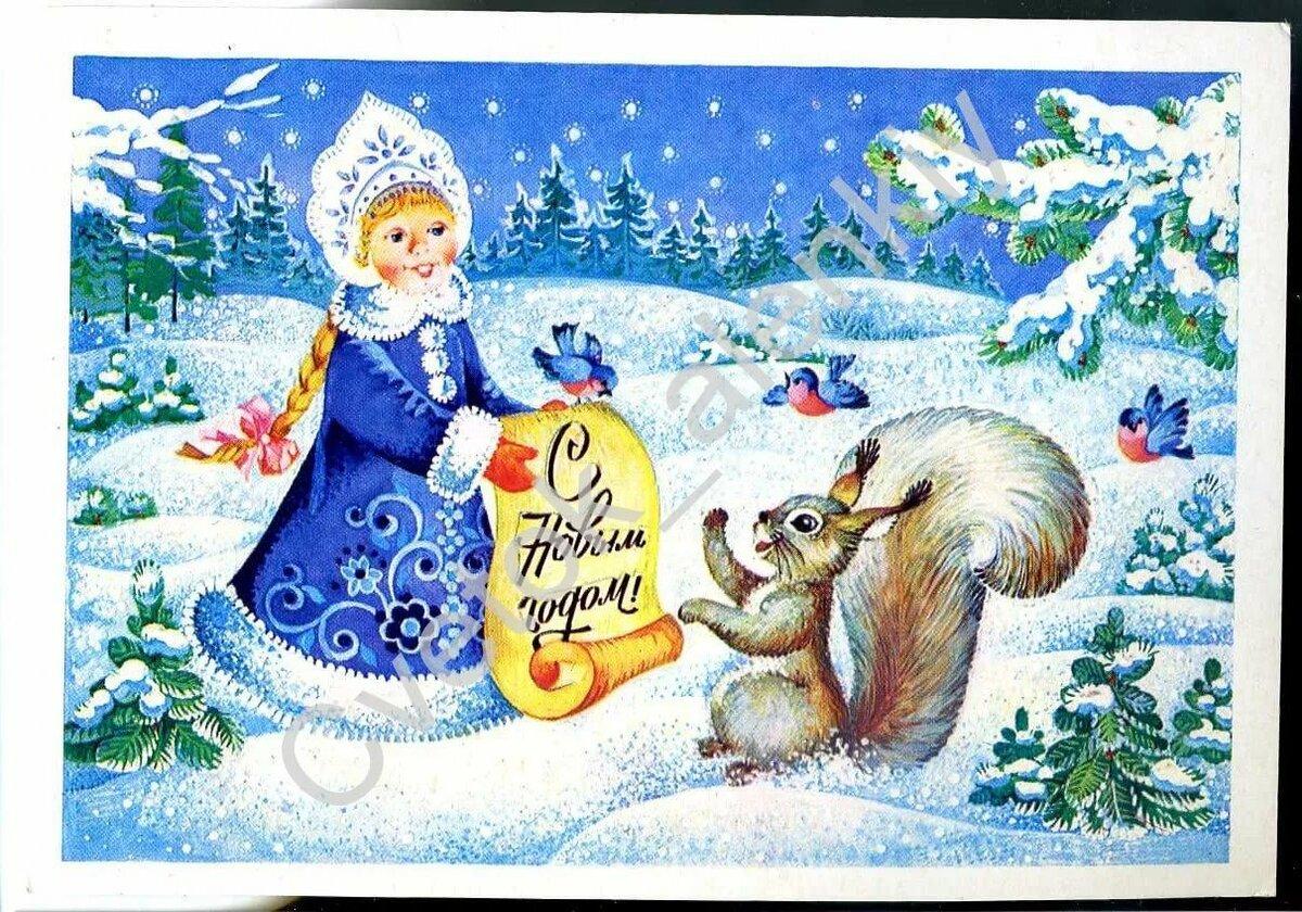 Про программистов, новогодняя открытка снегурочка с белками