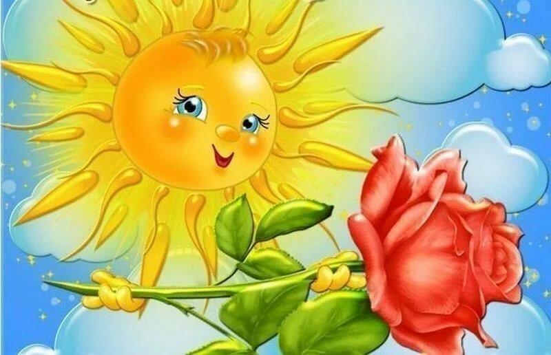 Именем, солнце мое картинки прикольные
