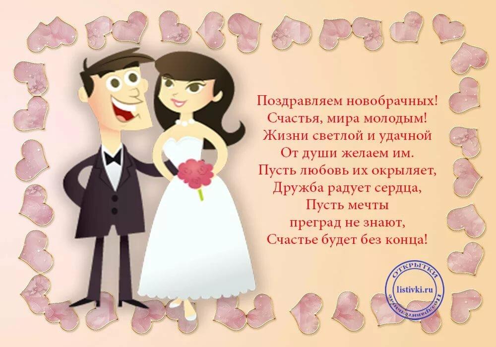 Поздравления свадебные от родителей невесты