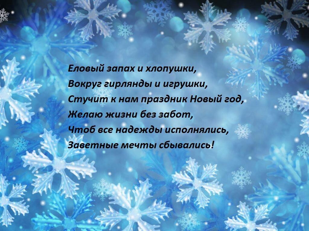 достижении взрослого стихотворные пожелания на новый год короткие препятствовала