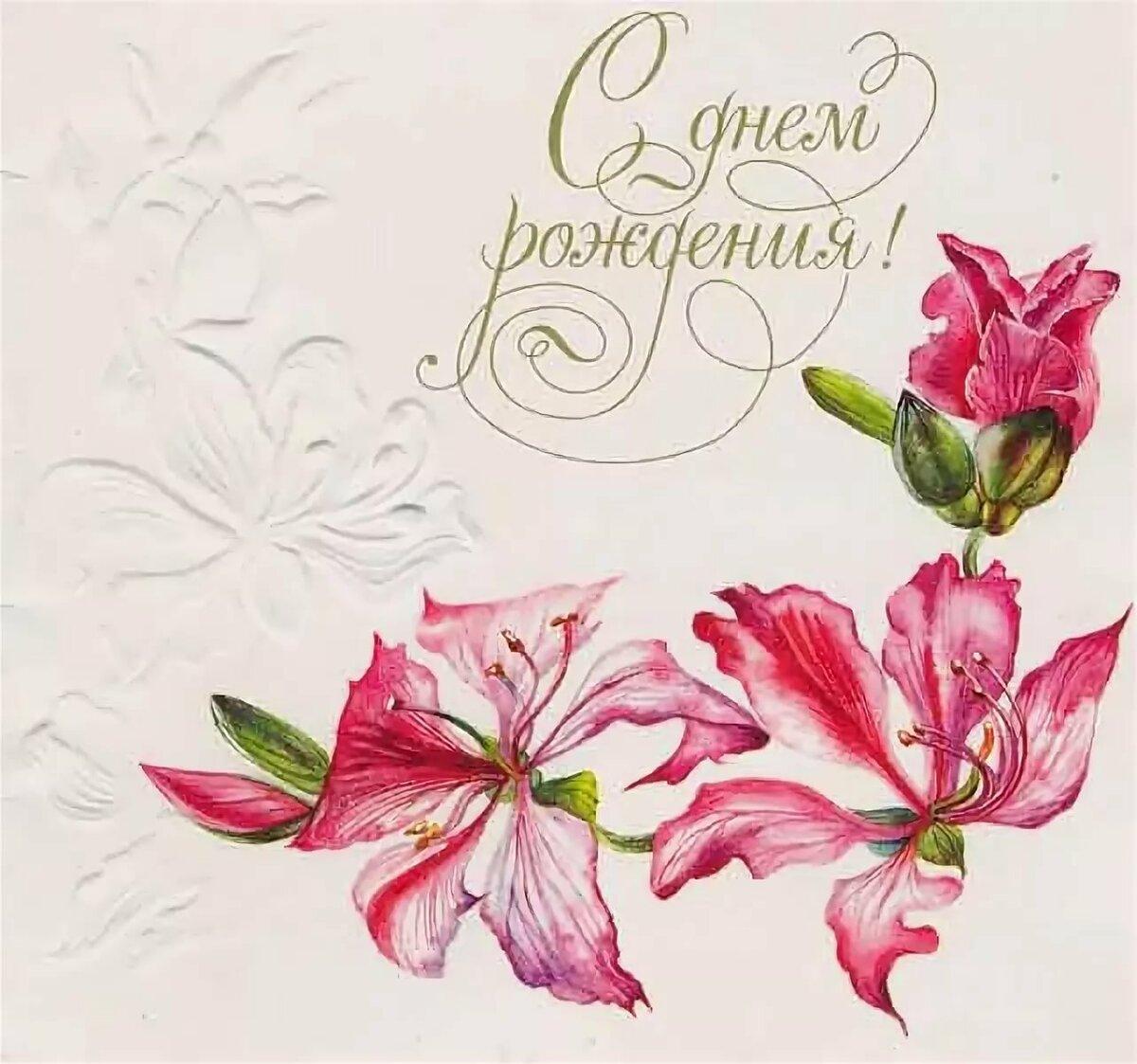 Для мужа, текст открытки к цветам на день рождения