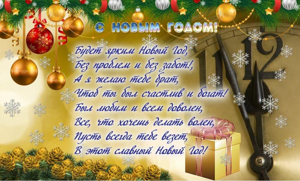Сестре на новый год стихи
