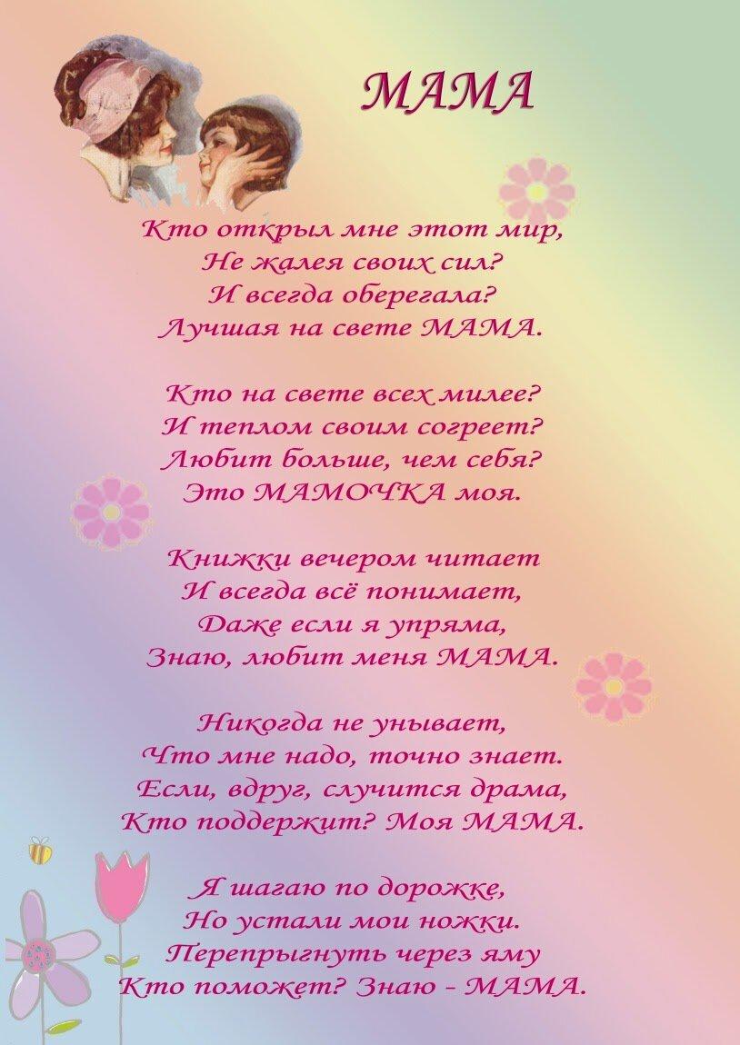 Картинки, стих в открытку для мамы