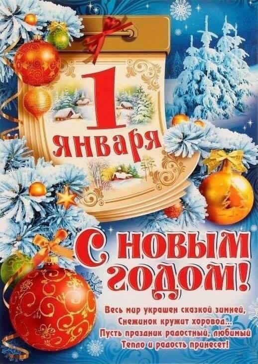 Картинки с 1 января поздравления, днем победы мая