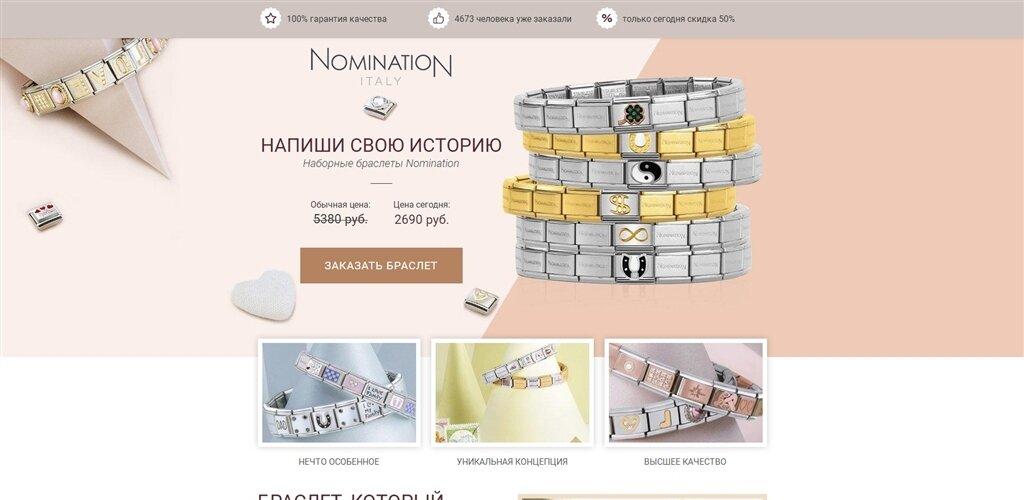 браслет Nomination купить в томске официальный сайт Httpbit
