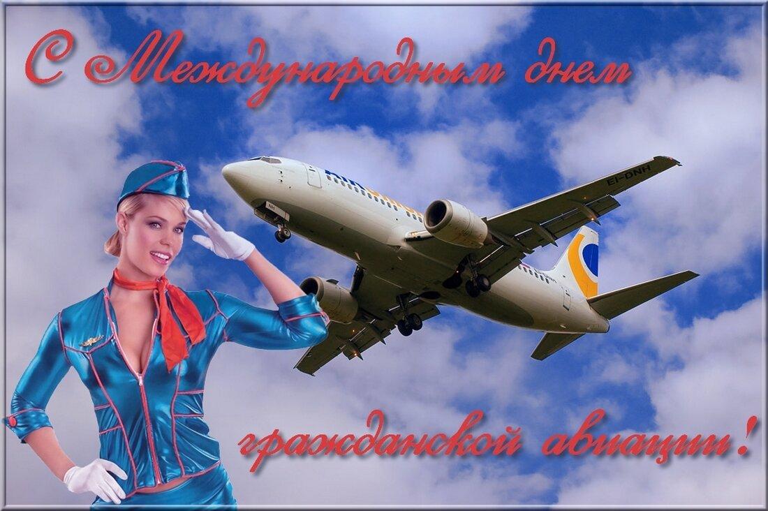 Картинки международный день авиации, дурак