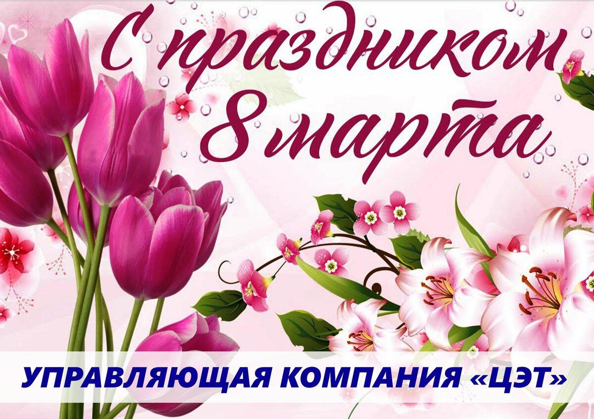 Прищепок, открытка поздравления с 8 марта 2017