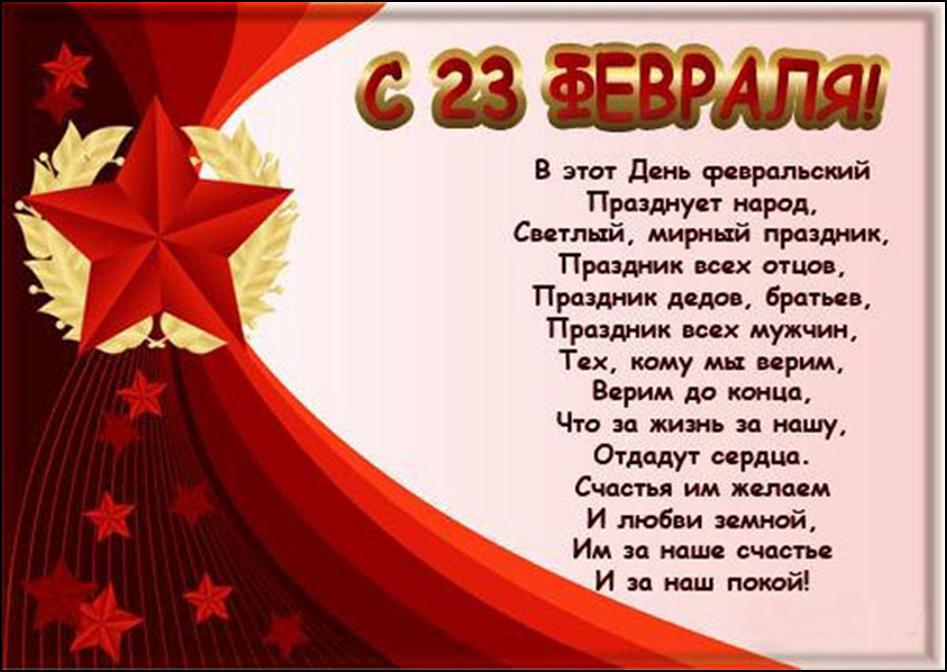 Открытки на 23 февраля Разное,социалка Февраль, Разное и Нов