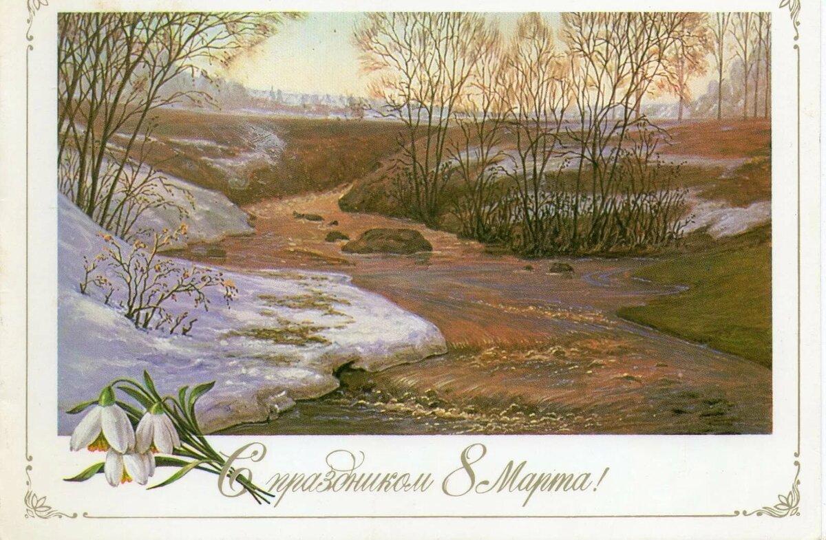 Днем, старые открытки с весной в хорошем разрешении