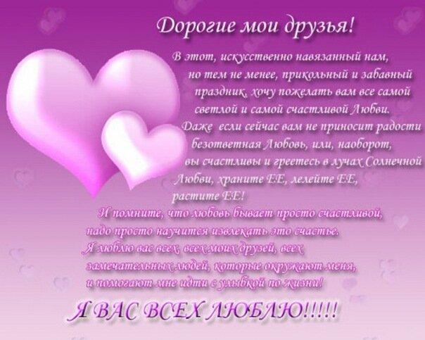 Другу поздравление с днем святого валентина стихи