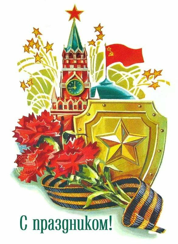 Картинки, открытки советских времен 23 февраля