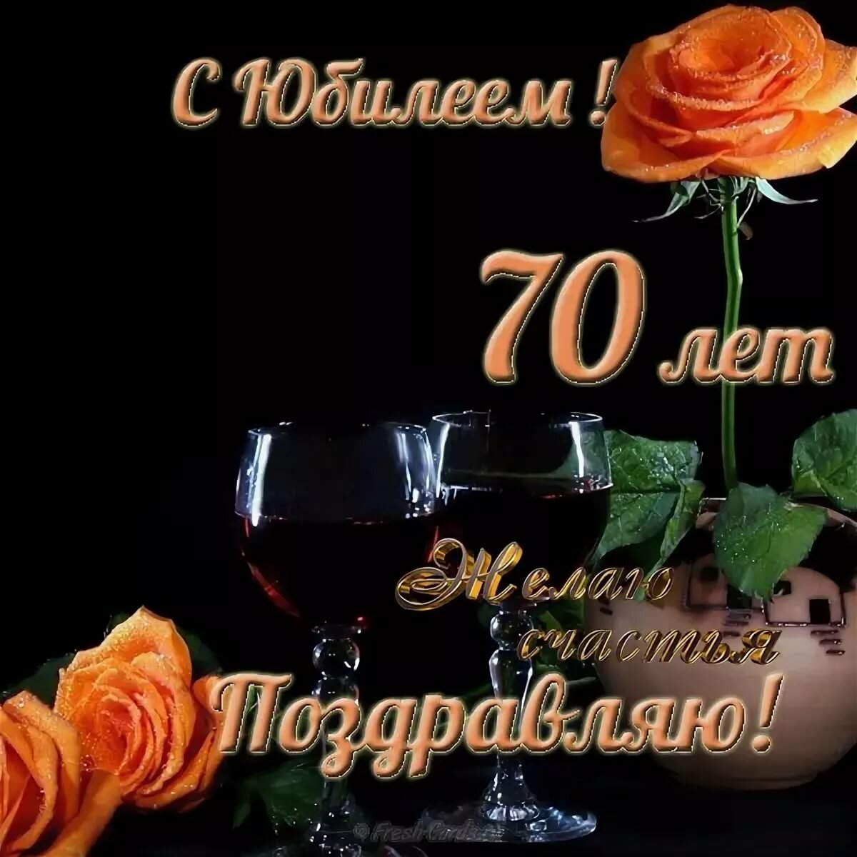 Поздравления с 70-летием мужа
