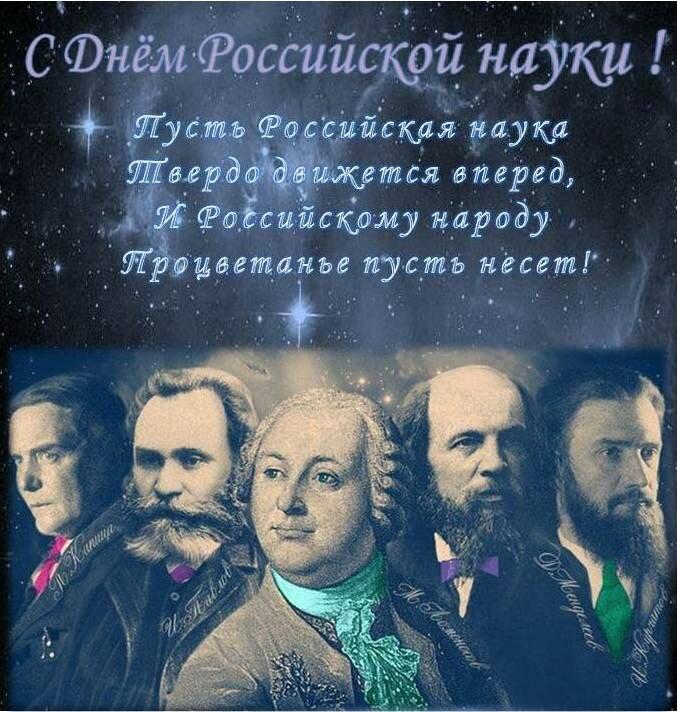 Картинка с днем российской науки, поздравление лет