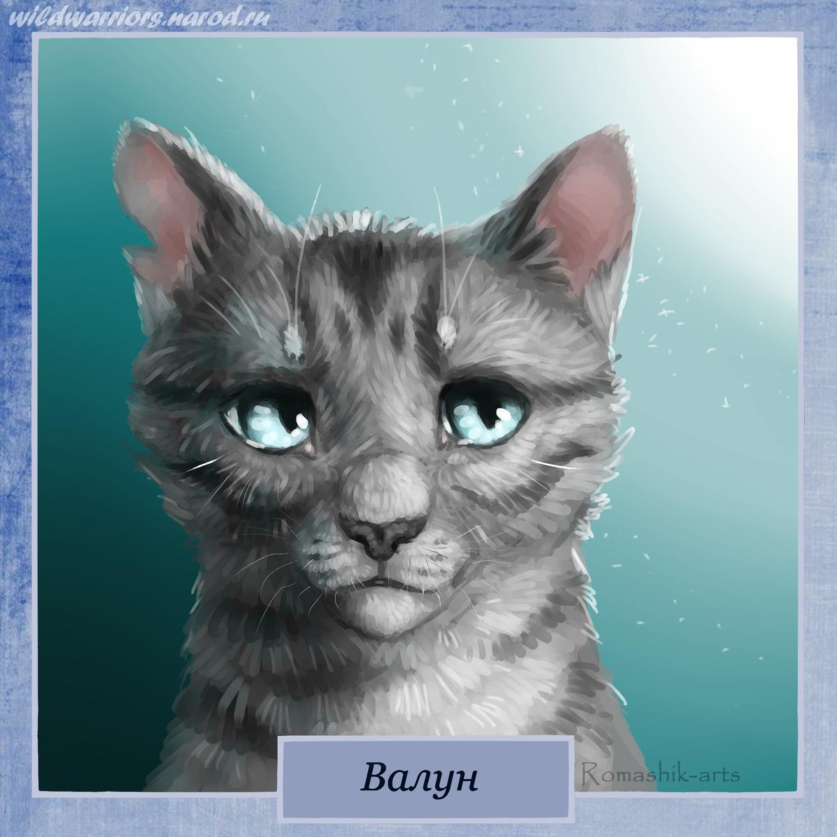 имена воителей коты воители все чаще можно
