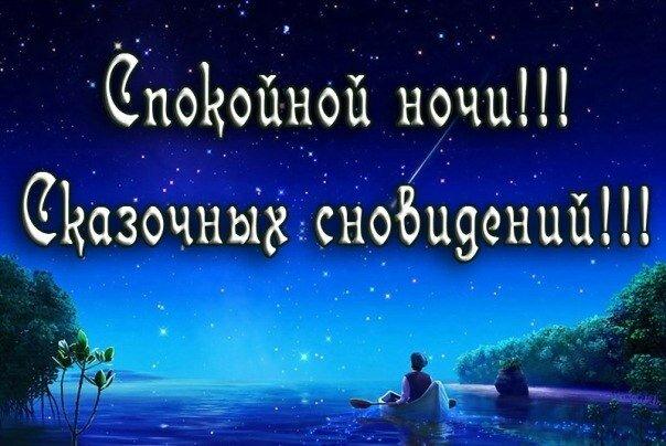 Пожелания любимому другу спокойной ночи
