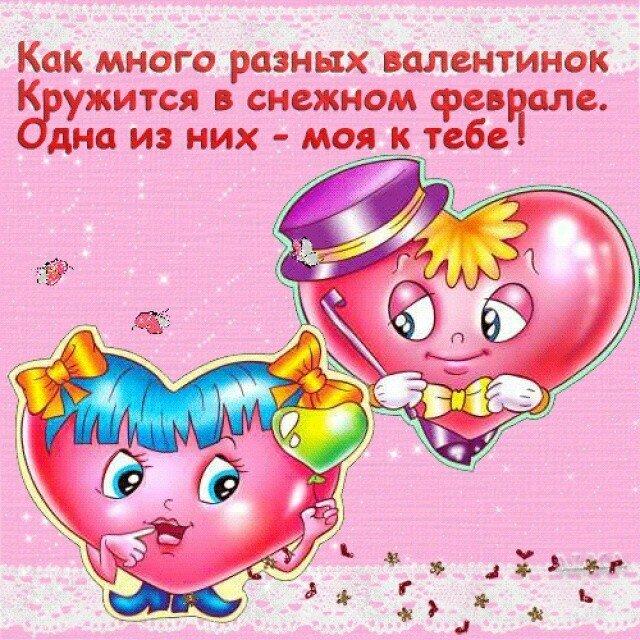 Короткие пожелания на день всех влюбленных