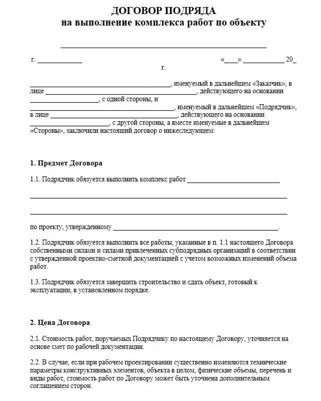 договор о выполнении строительных работ образец