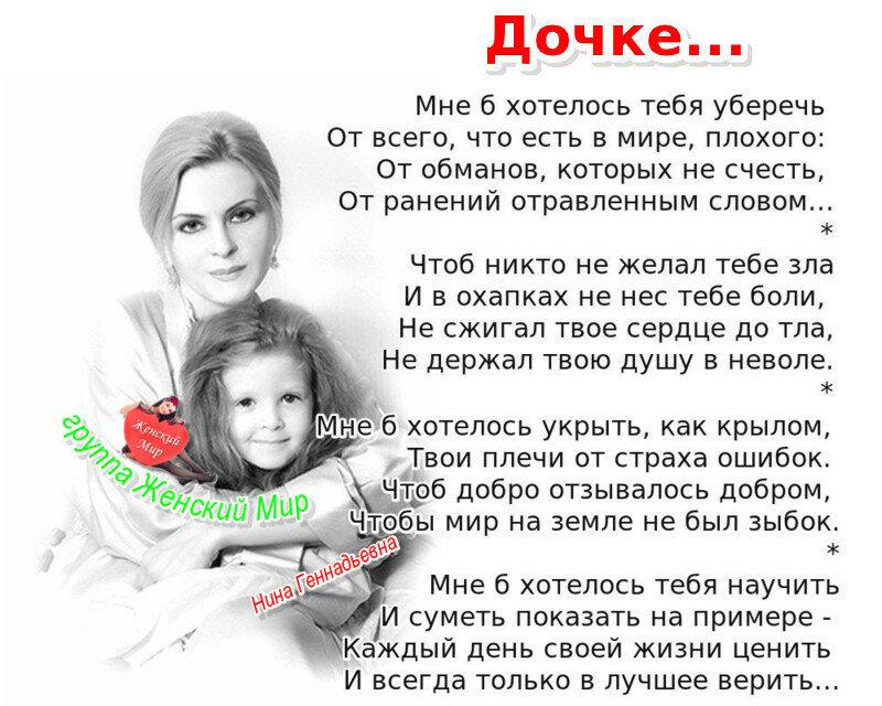 Стихи для мамы красивые от дочки короткие, паскаль шаблоны днем
