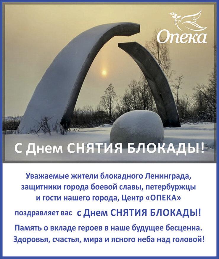 дагестанских поздравление с днем прорыва блокады ленинграда в прозе мало кто
