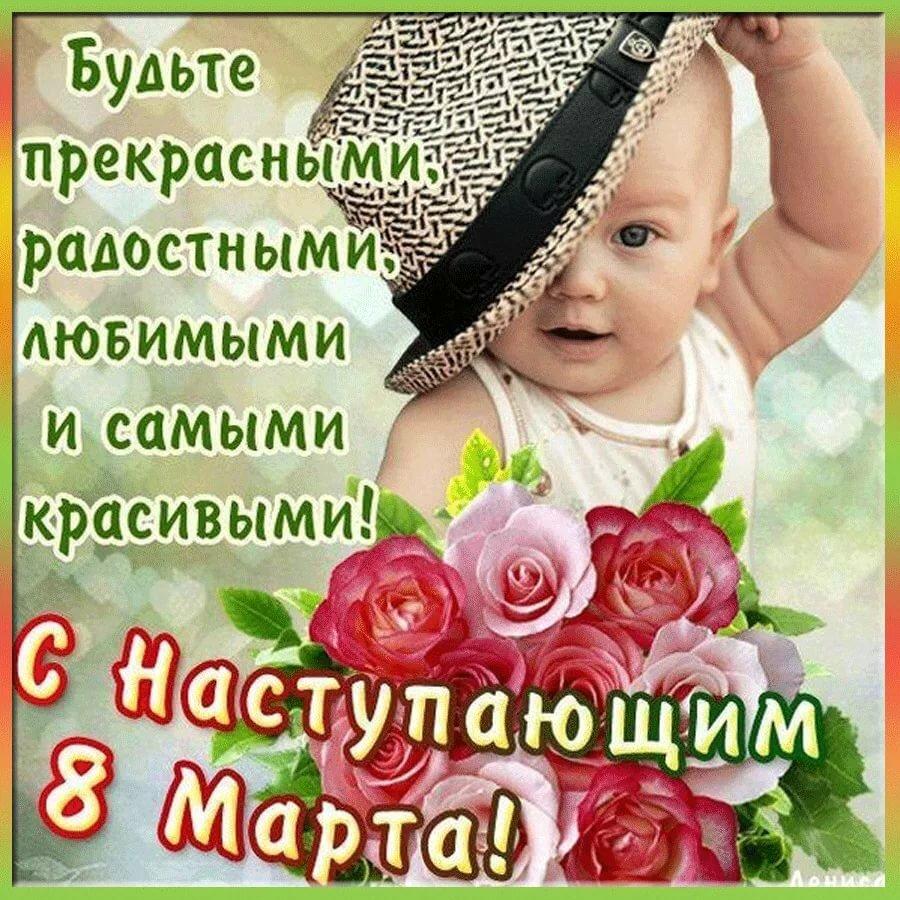 Прикольные открытки и поздравления с днем 8 марта, внучкой открытка