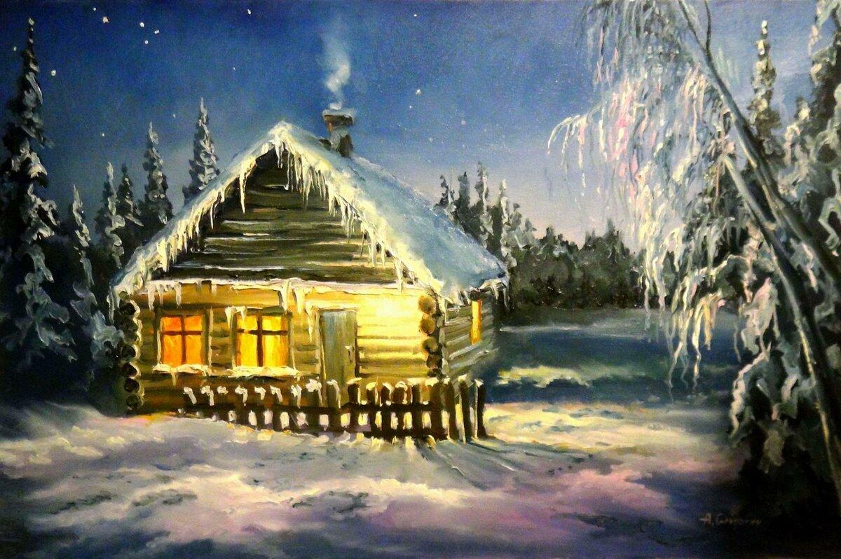 отличные одинокая избушка в снегу анимация открытки сказки бумерангом сеяли