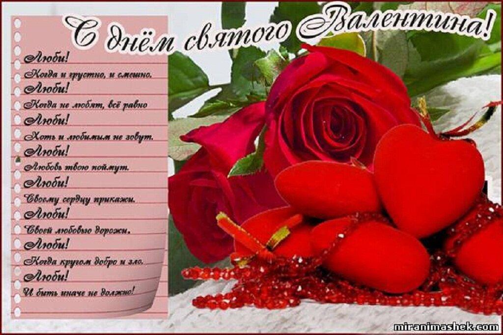 Поздравление с днем святого валентина женщину валентину