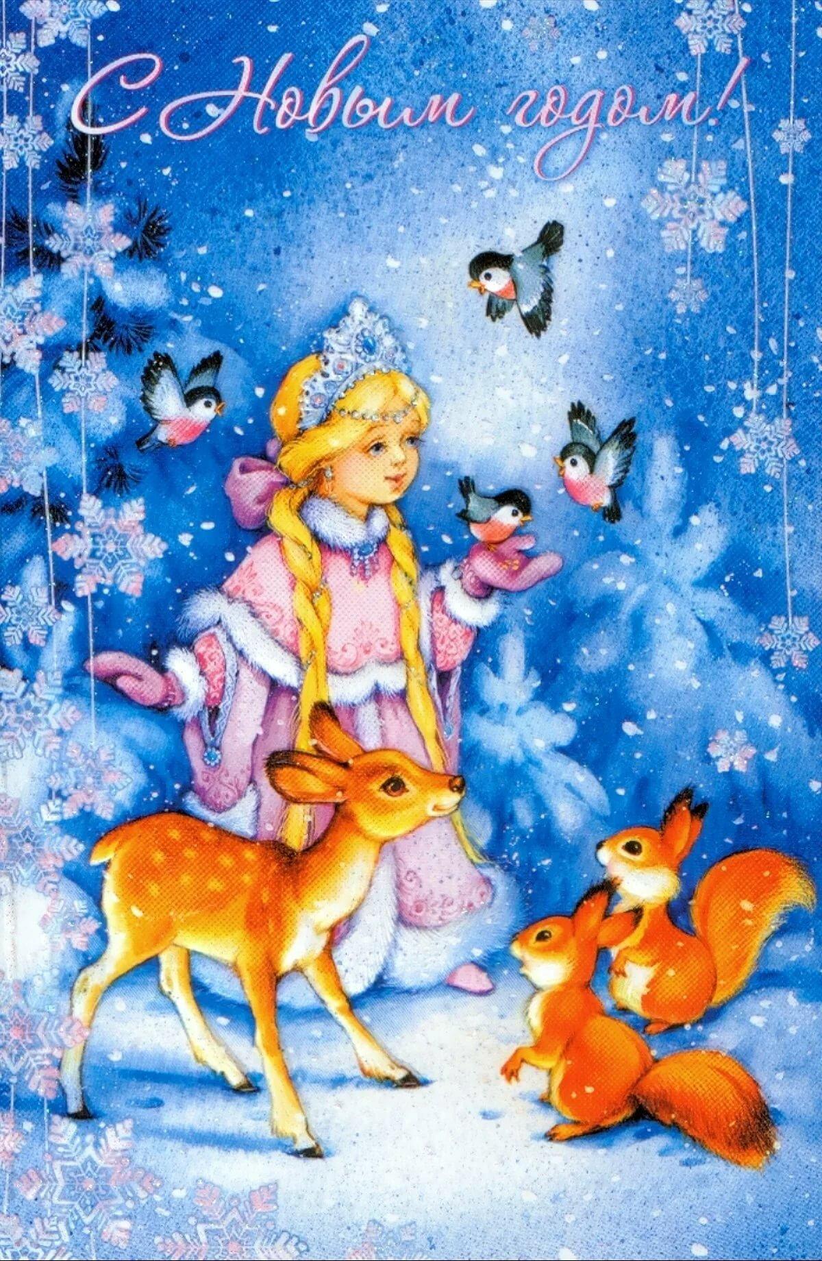 Поздравления татьяниным, открытки с новым годом детские