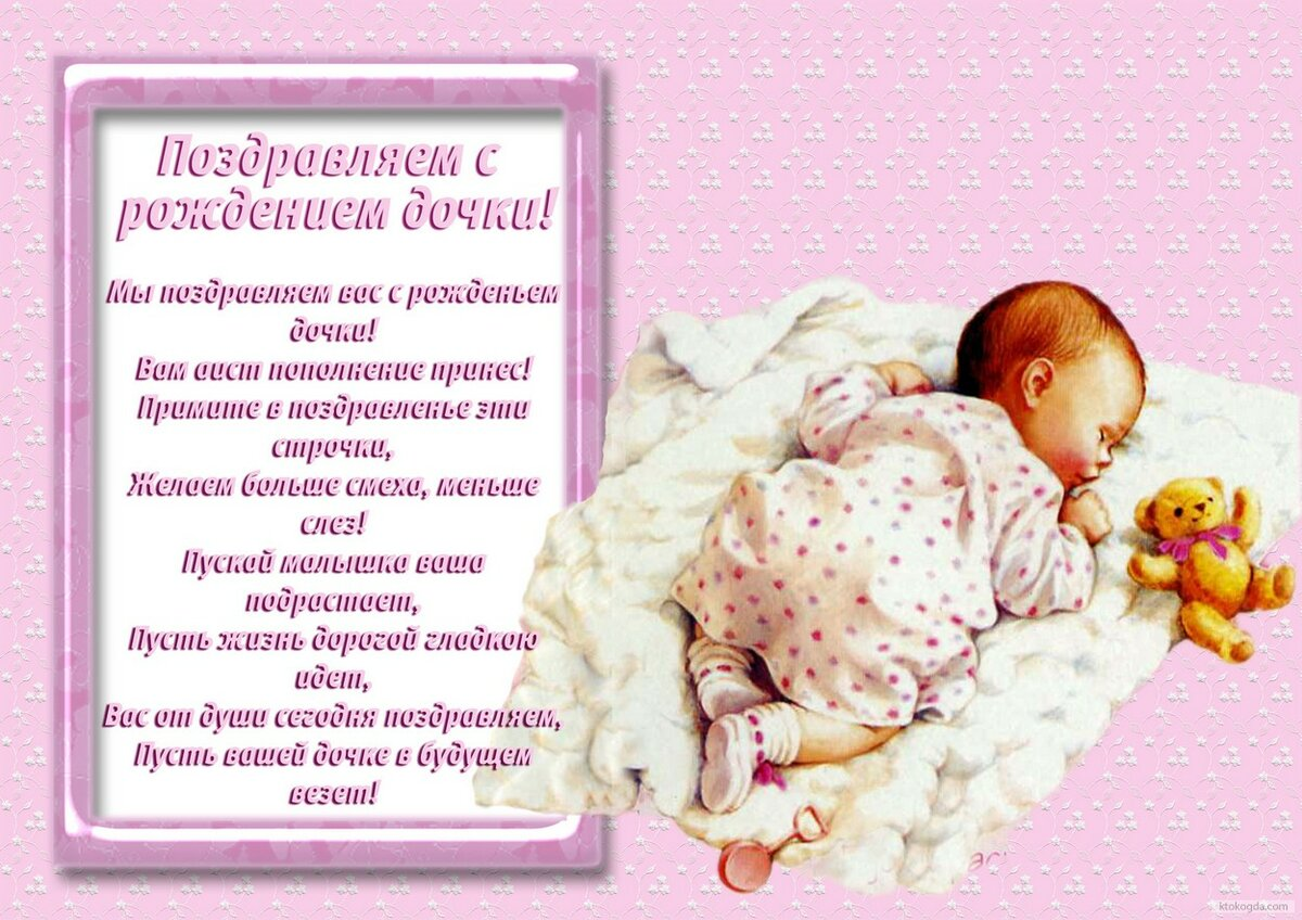 Виртуальная открытка с рождением дочери