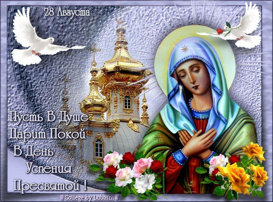 протяжении с праздником успение пресвятой богородицы поздравления открытки осветительные приборы