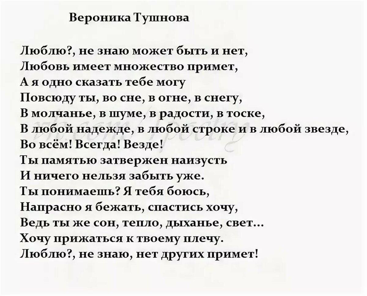 Стихи о любви тушнова вероника михайловна