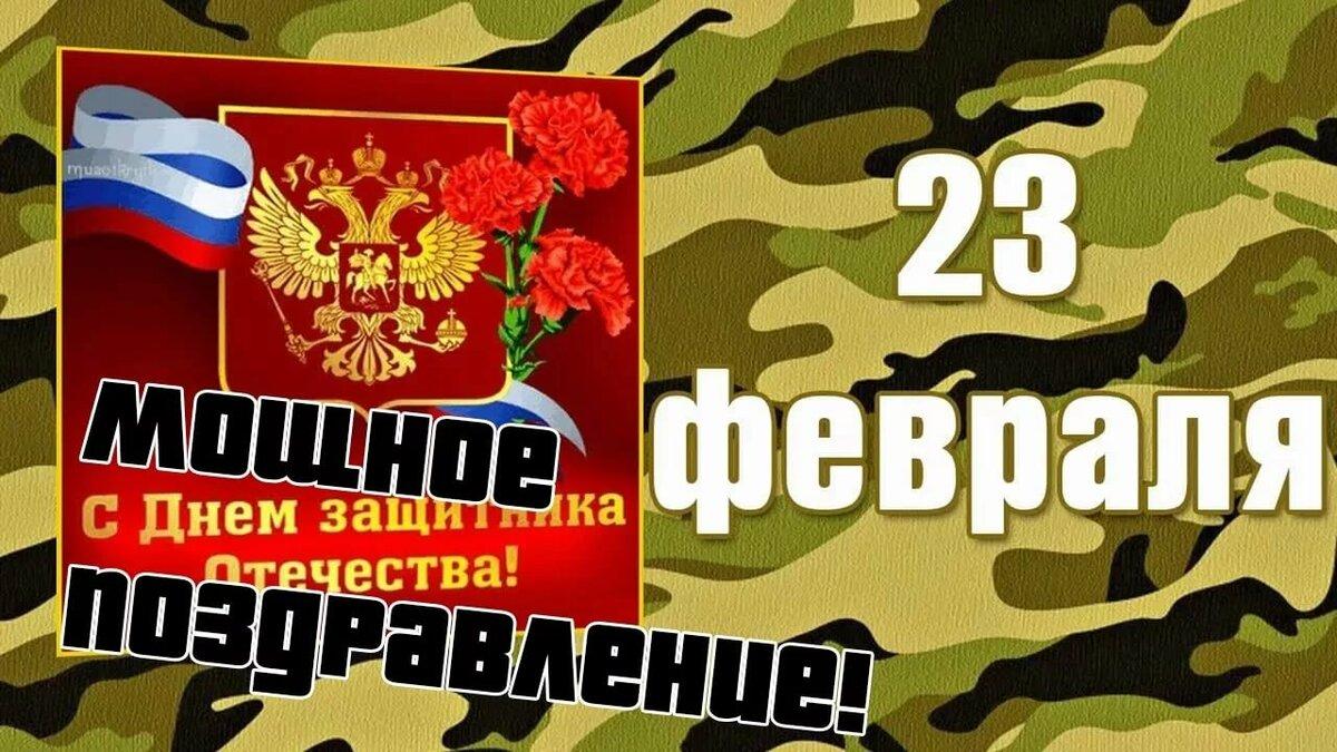 Поздравления с 23 февраля скачать бесплатно.