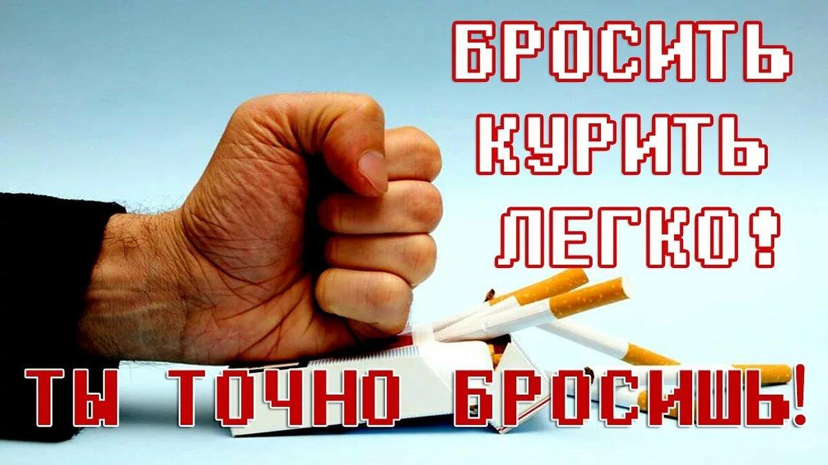 Открытка бросить курить