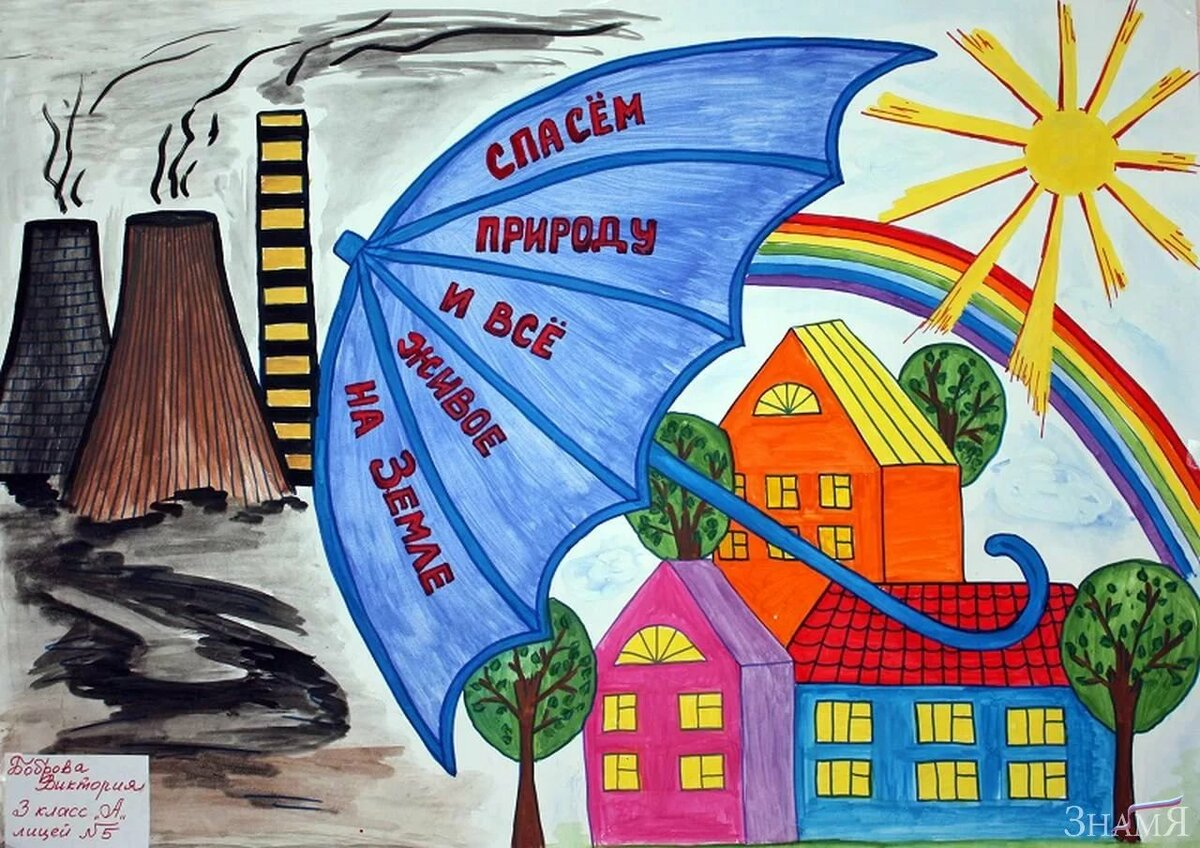 Дню, экологические открытки конкурс