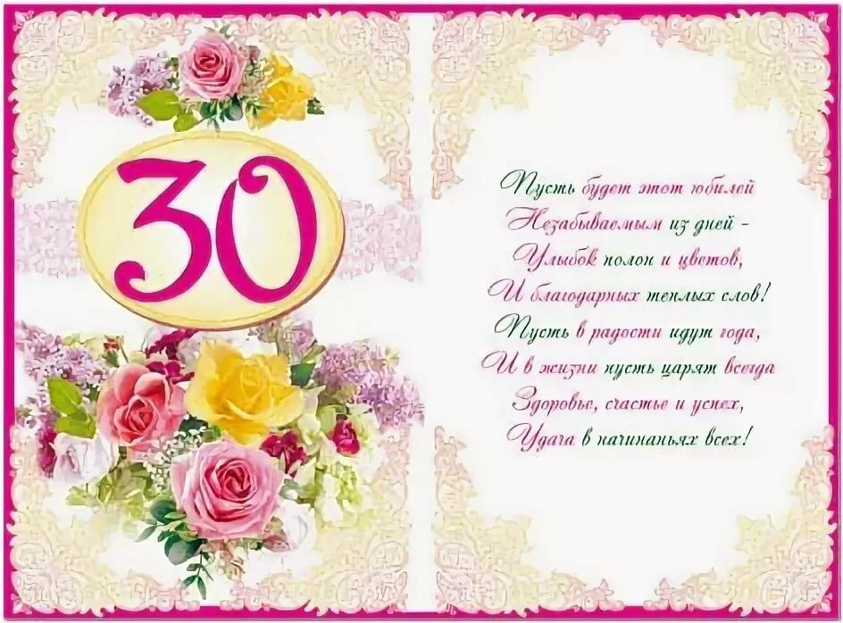 Стихи девушке на 30 лет с днем рождения красивые и душевные