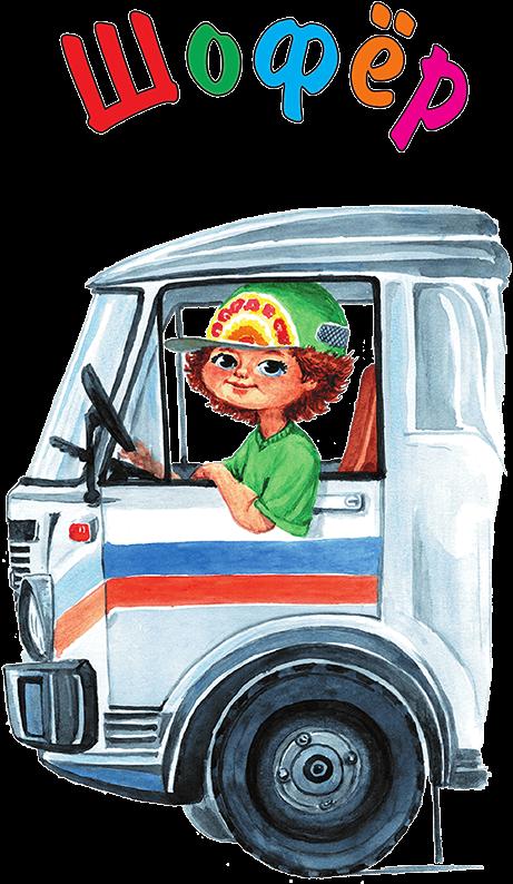 Картинки шоферам