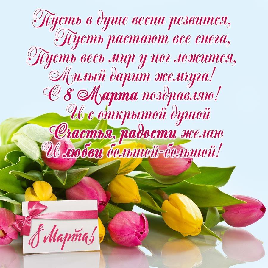 Поздравление открыткой на 8 марта