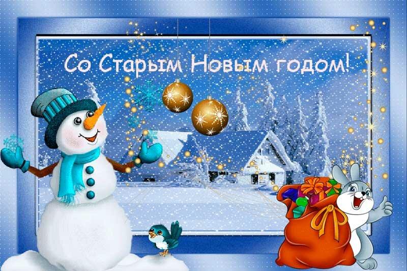 Открытки к старому новом году, поздравление