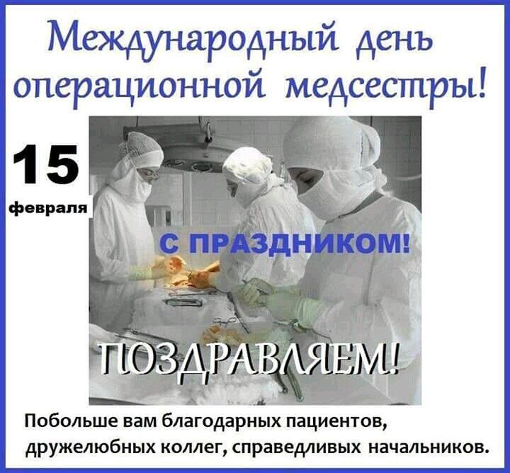 Открытка для операционной медсестры