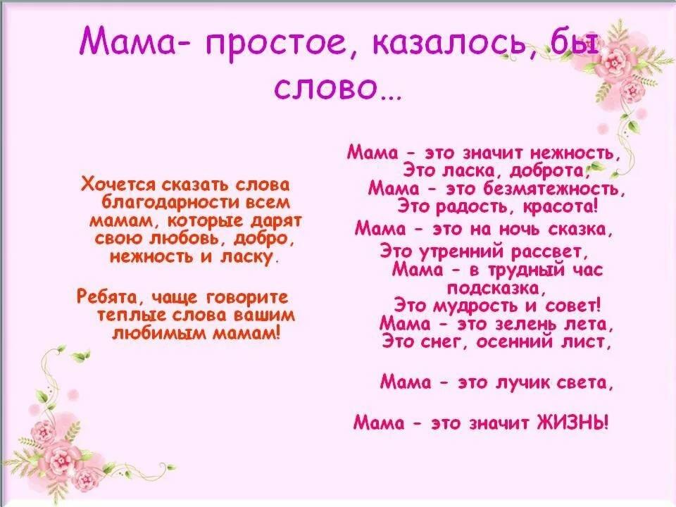 Стих о маме картинки