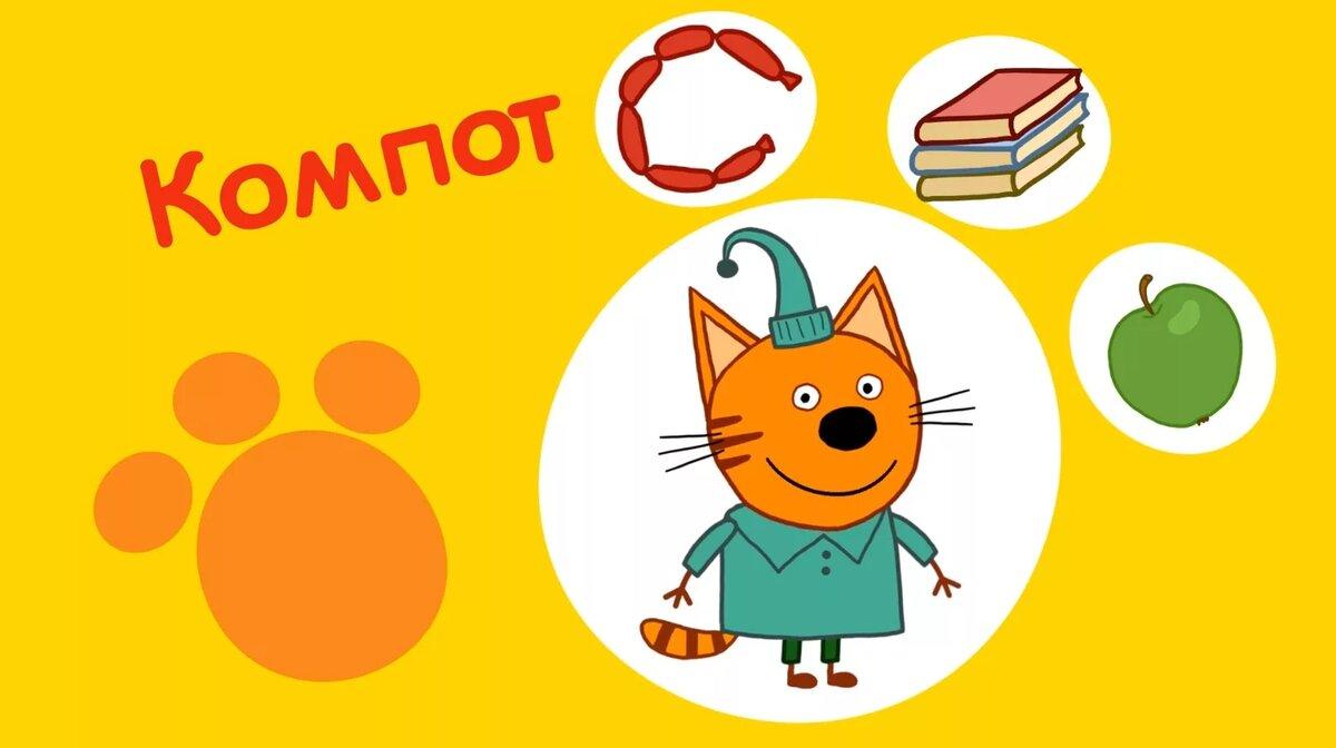 картинка три кота компот в хорошем качестве версии