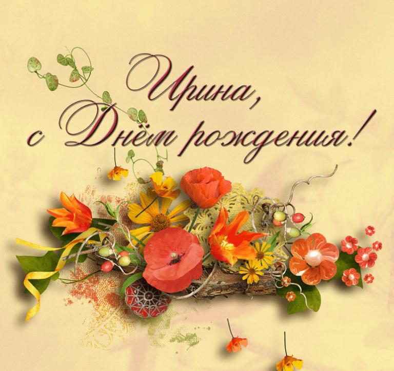 С днем рождения картинки для ирины
