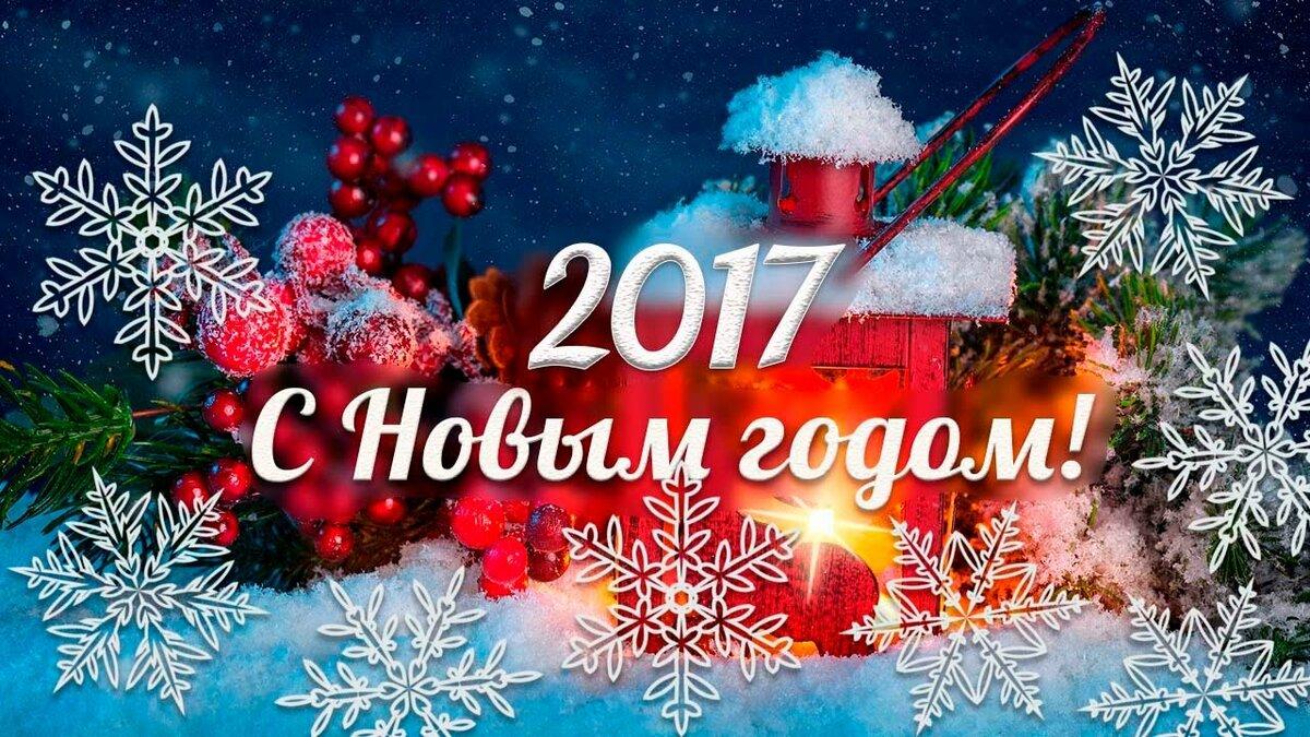 С новым годом 2017 видео открытки