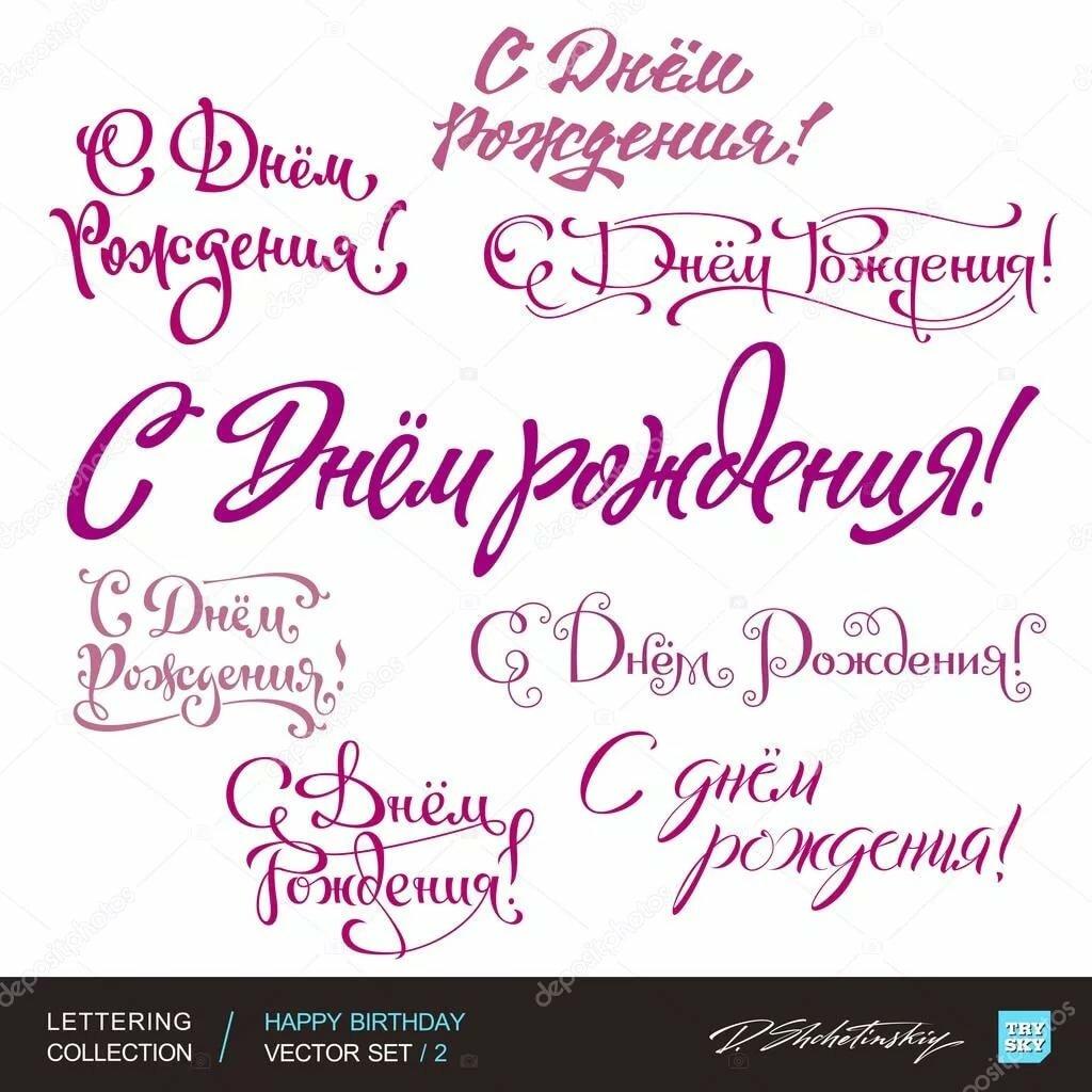 Шрифт для поздравления с днем рождения русские, днем