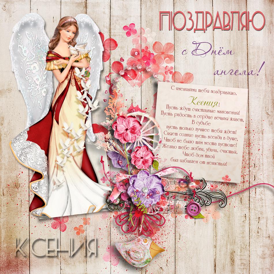 Красивые открытки на день ангела именины