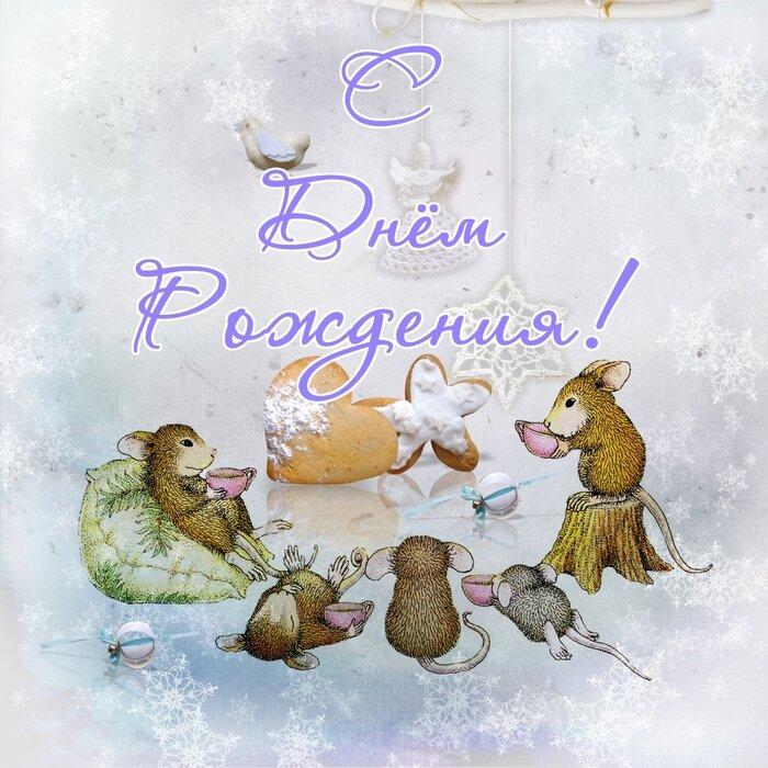 Поздравление с днем рождения зимние картинка, открытках