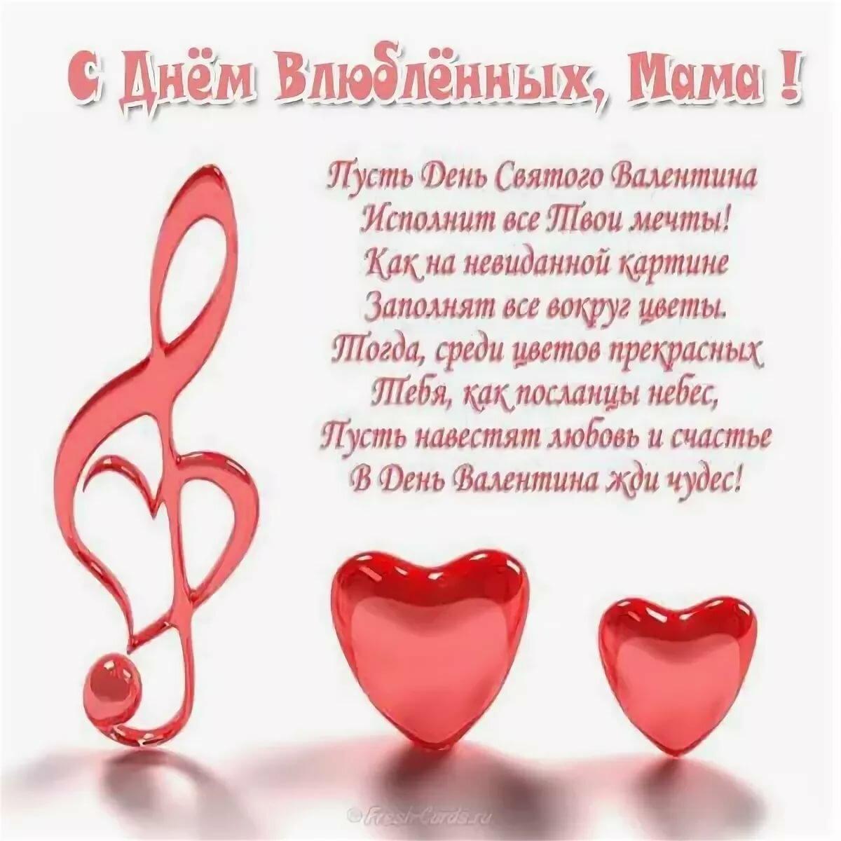 Поздравление с днем влюбленных любимому маме